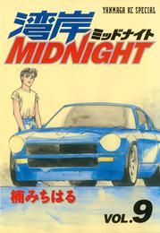 湾岸MIDNIGHT(9) 漫画