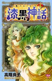 ‐クロノス‐ 漆黒の神話 4 漫画