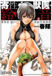 寄性獣医・鈴音 2 漫画