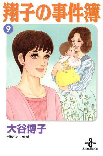 翔子の事件簿  漫画