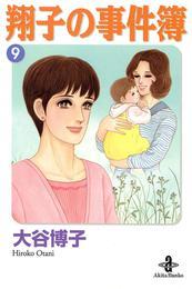 翔子の事件簿 9 漫画