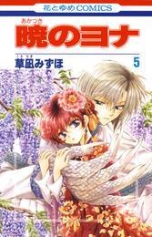 暁のヨナ 5巻 漫画