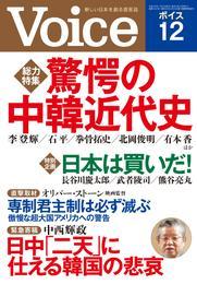 Voice 平成25年12月号 漫画