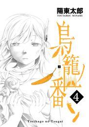 鳥籠ノ番 4 冊セット 全巻