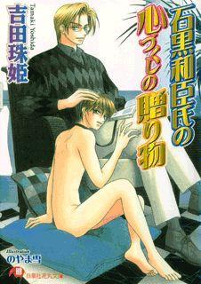 石黒和臣氏の心づくしの贈り物 漫画