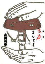 伝染(うつ)るんです。(4) 漫画