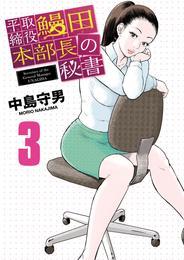 平取締役 鰻田本部長の秘書(3) 漫画