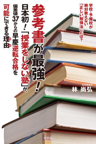 参考書が最強! 日本初!「授業をしない塾」が、偏差値37からの早慶逆転合格を可能にできる理由 漫画