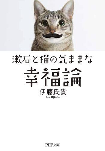 漱石と猫の気ままな幸福論 漫画