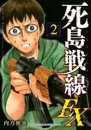 死島戦線EX(2) 漫画