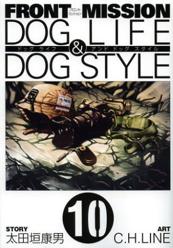 FRONT MISSION DOG LIFE&DOG STYLE フロント ミッション ドッグ ライフ アンド ドッグ スタイル (1-10巻 全巻) 漫画