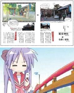 アニメ・コミックと歩く神社入門 漫画