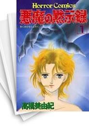 【中古】悪魔の黙示録 (1-30巻) 漫画