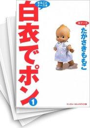 【中古】白衣でポン (1-11巻) 漫画