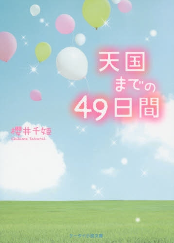 【ライトノベル】天国までの49日間 漫画