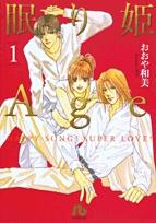 眠り姫Age  [文庫版] (1-3巻 全巻) 漫画