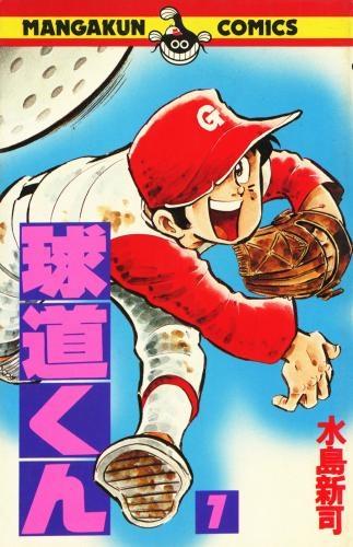 球道くん (1-19巻 全巻) 漫画
