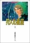 狩人 (かりうど)の星座 漫画