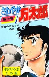 さわやか万太郎 10 冊セット全巻 漫画