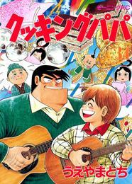 クッキングパパ(34) 漫画