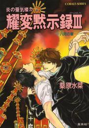 炎の蜃気楼32 耀変黙示録III ―八咫の章― 漫画