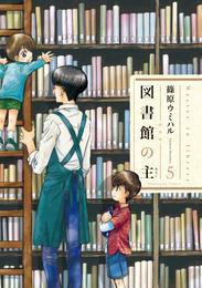 図書館の主 5巻 漫画
