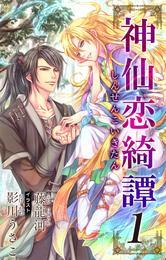 小説花丸 神仙恋綺譚 1 漫画