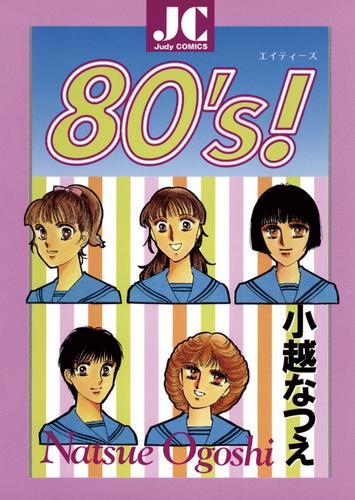 80's! 漫画