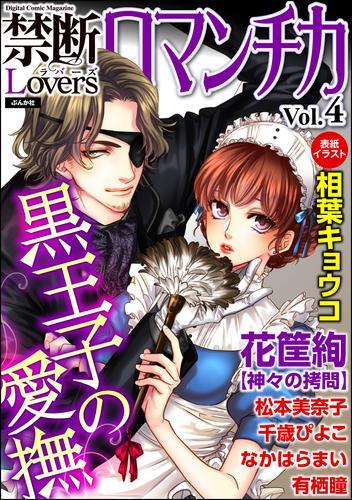 禁断LoversロマンチカVol.004黒王子の愛撫 漫画