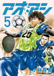 アオアシ(5) 漫画