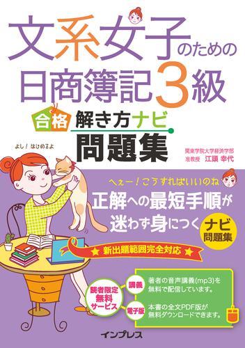文系女子のための日商簿記3級 合格解き方ナビ問題集 漫画