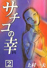 サチコの幸 (2) 漫画