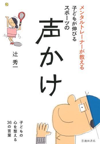 メンタルトレーナーが教える 子どもが伸びるスポーツの声かけ(池田書店) 漫画