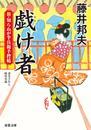 新・知らぬが半兵衛手控帖 : 8 戯け者 漫画