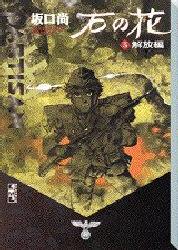 石の花 [文庫版] (1-5巻 全巻) 漫画