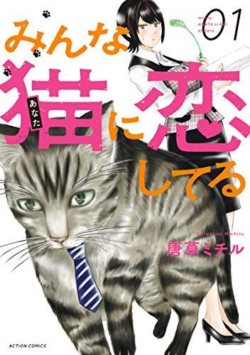 みんな猫に恋してる (1巻 最新刊)