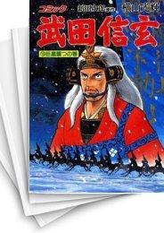 【中古】武田信玄 [B6版] (1-10巻) 漫画