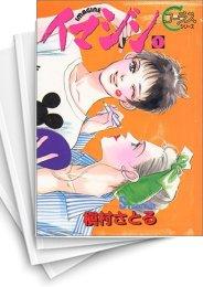 【中古】イマジン (1-11巻) 漫画