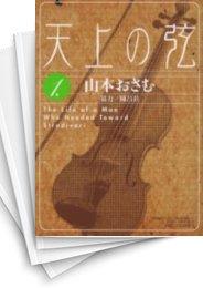 【中古】天上の弦 (1-10巻) 漫画