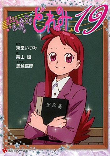 【ライトノベル】おジャ魔女どれみ19 漫画