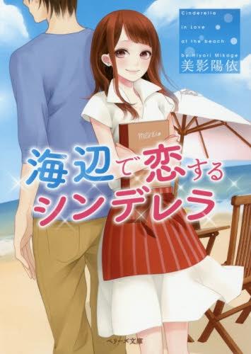 【ライトノベル】海辺で恋するシンデレラ 漫画