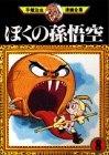 ぼくの孫悟空 (1-8巻 全巻) 漫画