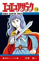 エコエコアザラク 19 冊セット全巻 漫画