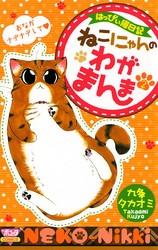 はっぴぃ猫日記 ねこにゃんのわがまんま 漫画