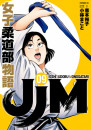 JJM 女子柔道部物語 8 冊セット最新刊まで 漫画