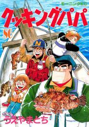 クッキングパパ(86) 漫画