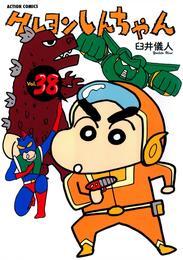 クレヨンしんちゃん 38巻 漫画