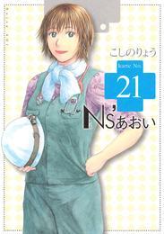 Ns'あおい(21) 漫画