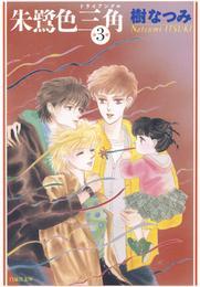 朱鷺色三角 3巻 漫画
