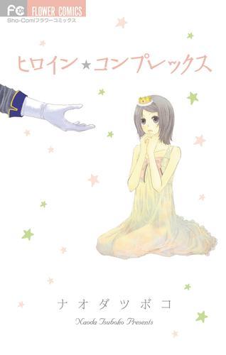 ヒロイン★コンプレックス 漫画